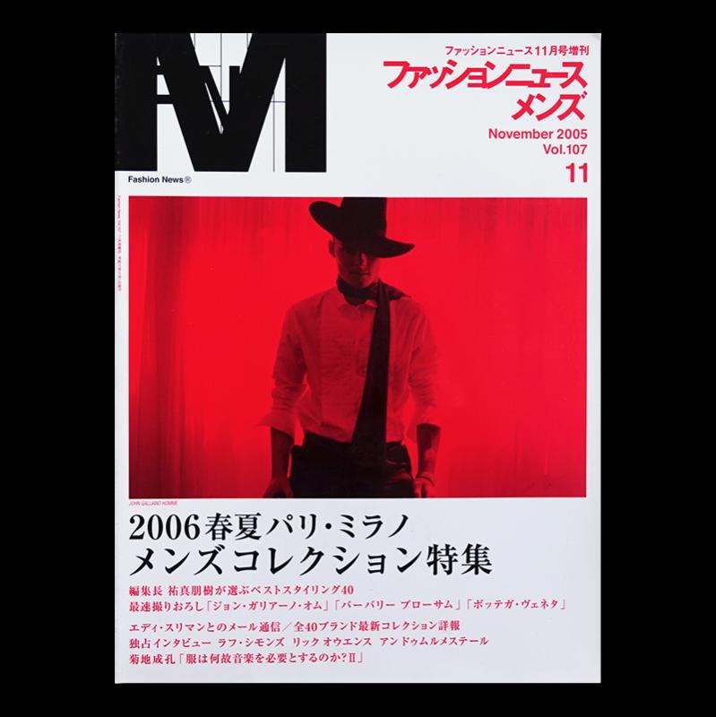 ファッションニュース 2005年11月号増刊