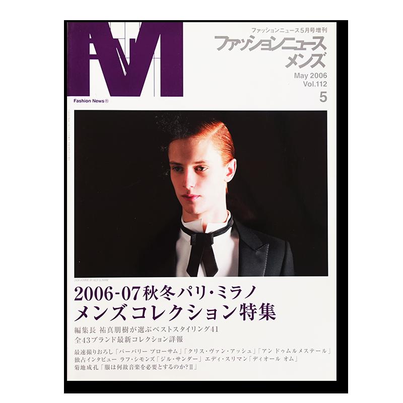 ファッションニュース 2006年5月号増刊