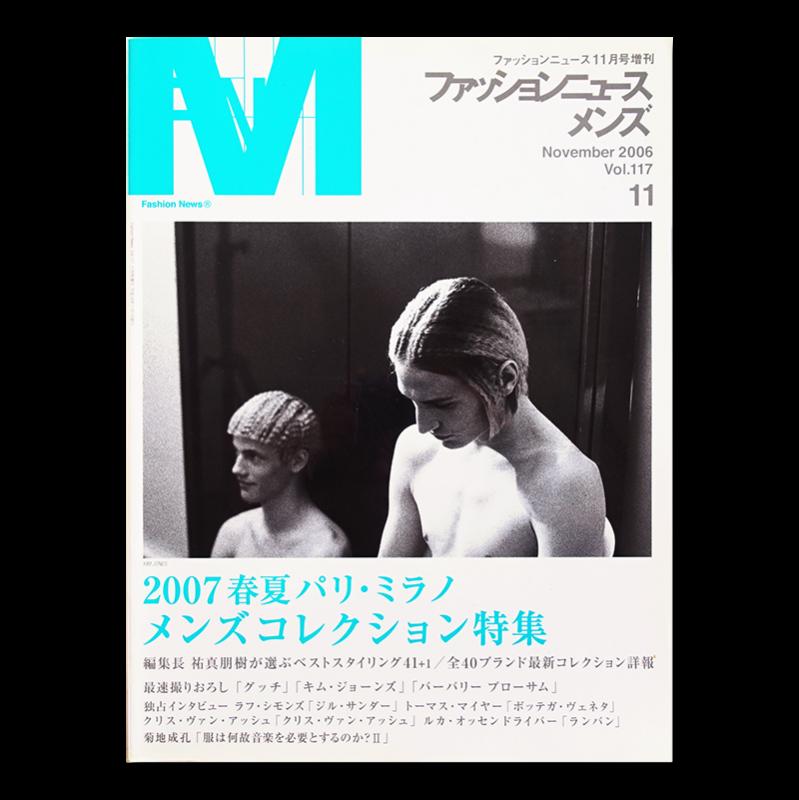 ファッションニュース 2006年11月号増刊