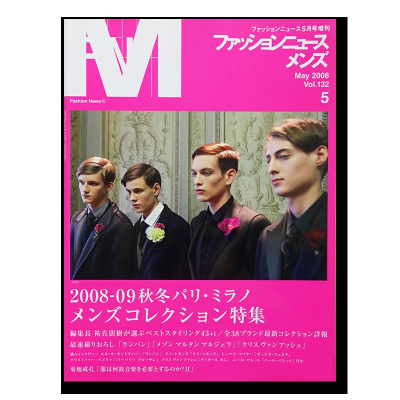 ファッションニュース 2008年5月号増刊