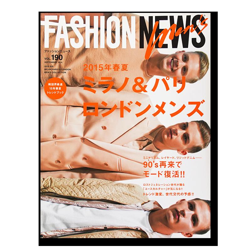 ファッションニュース 2014年9月号 190号