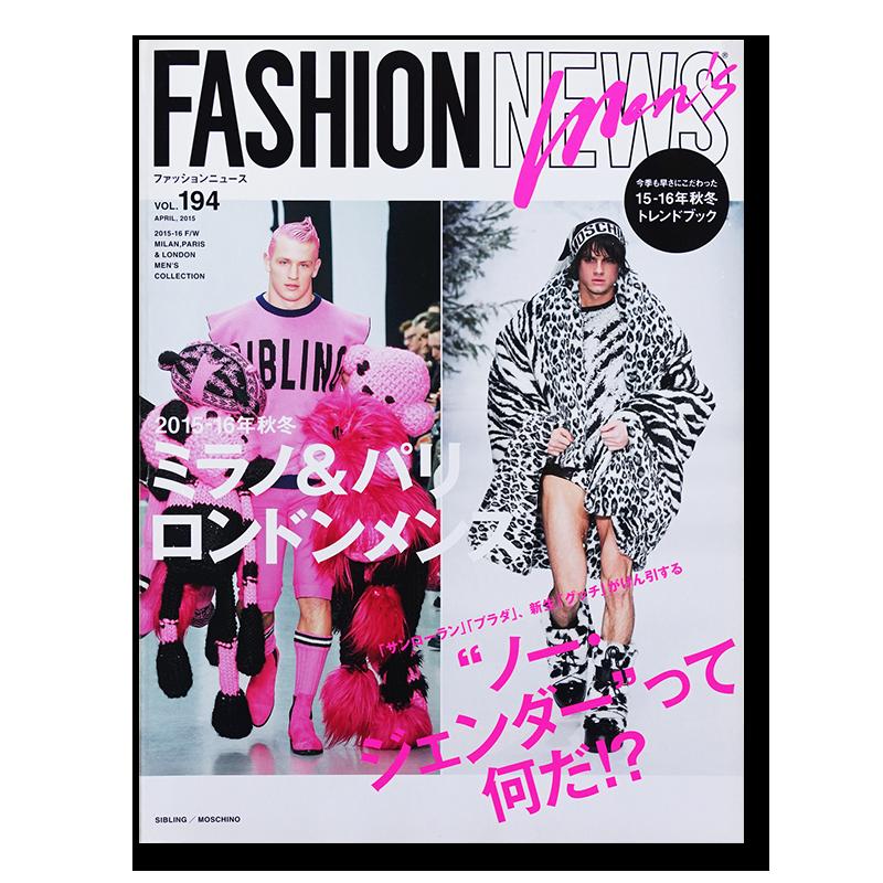 ファッションニュース 2015年4月号 194号