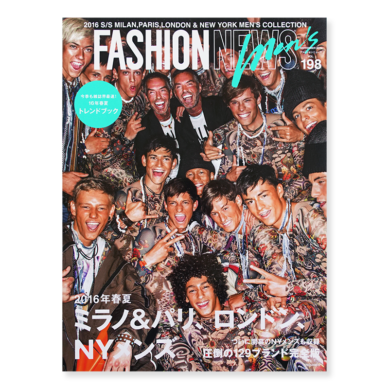 ファッションニュース 2015年9月号 198号