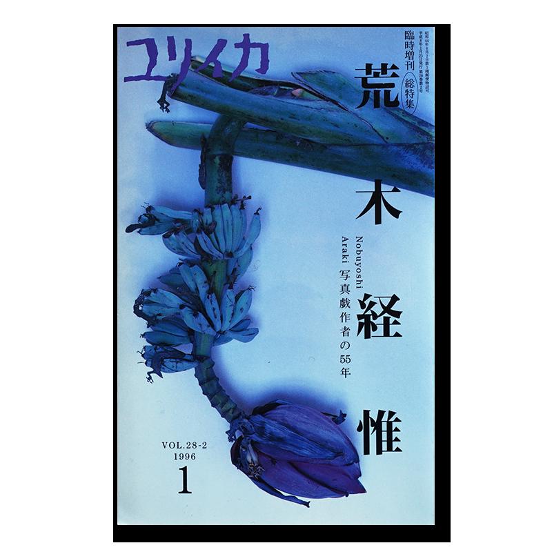 ユリイカ 1996年1月 臨時増刊 総特集 荒木経惟 写真戯作者の55年