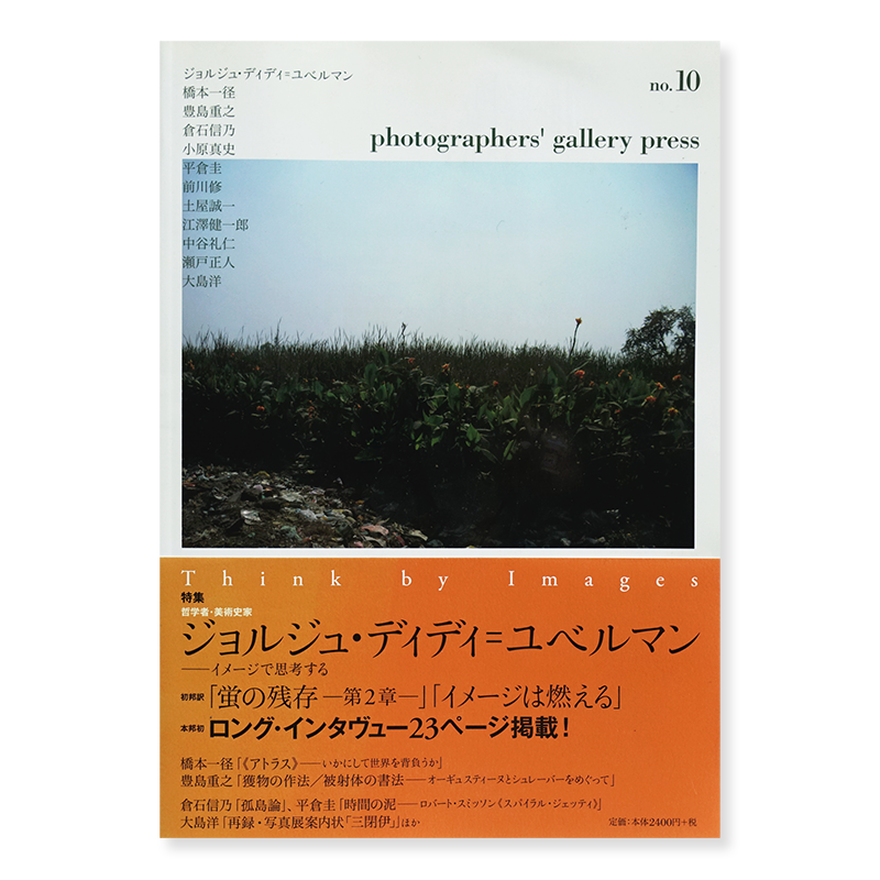 photographers' gallery press no.10