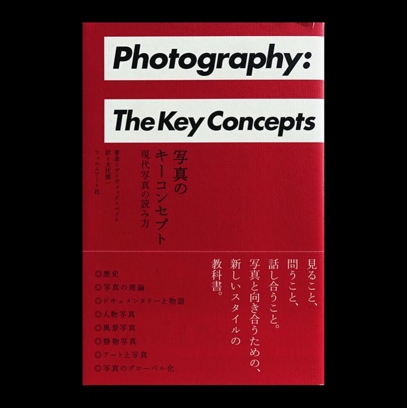 写真のキーコンセプト 現代写真の読み方 デイヴィッド・ベイト