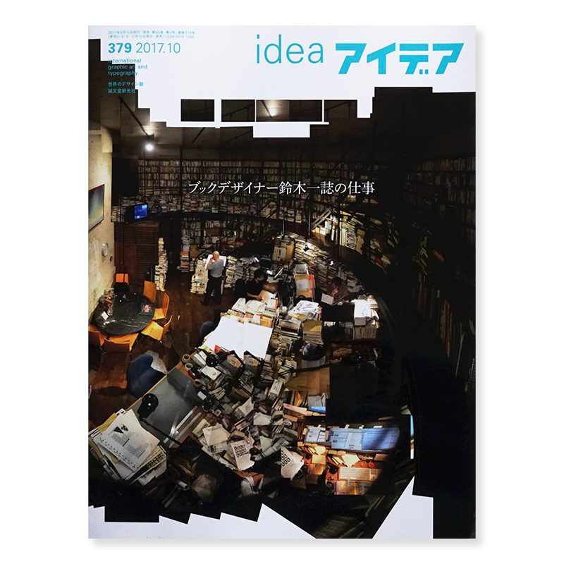 IDEA No.379 2017.10 The Works of Suzuki Hitoshi, Book Designer