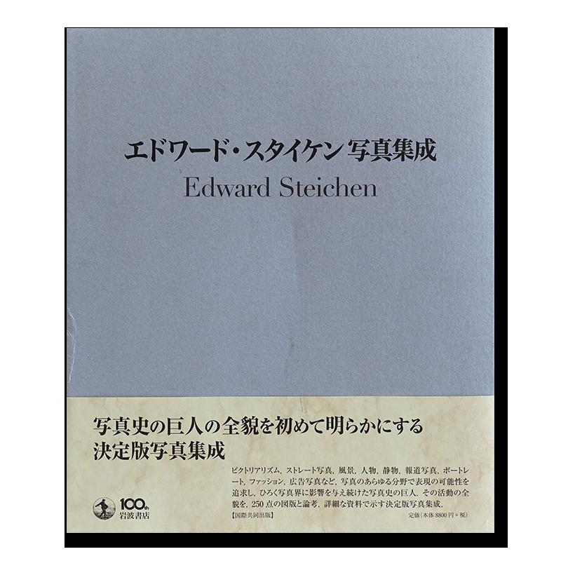 エドワード・スタイケン 写真集成