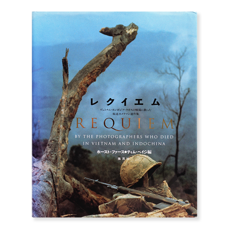 REQUIEM Japanese Edition by The Photographers Who Died in Vietnam and Indochina