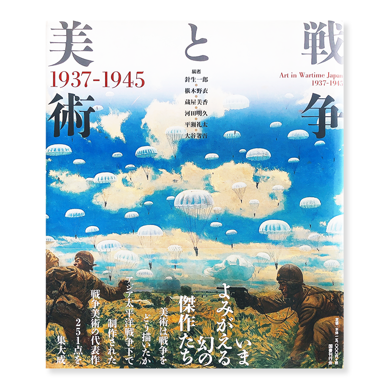 戦争と美術 1937-1945