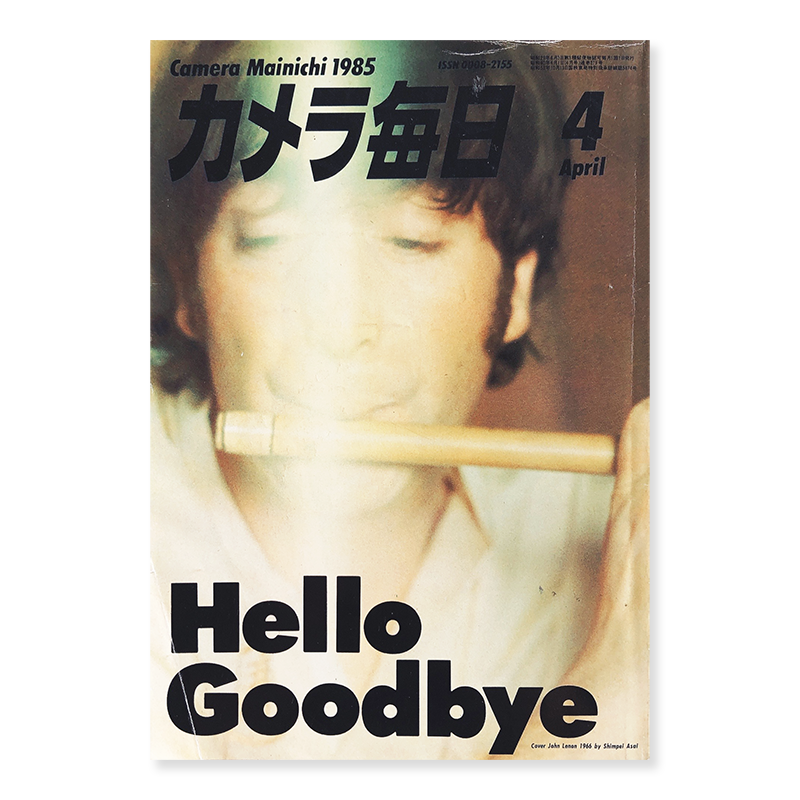 Camera Mainichi 1985 April Hello Goodbye