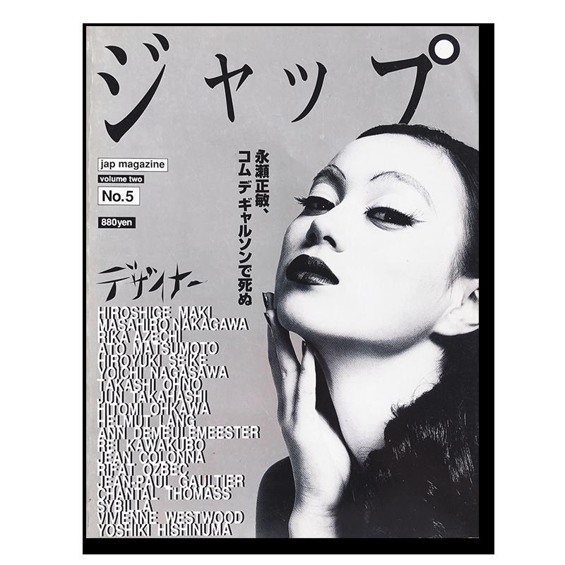 JAP Magazine No.5 summer 1995