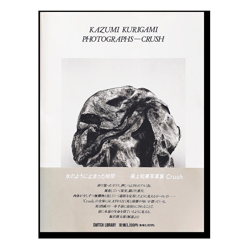 KAZUMI KURIGAMI PHOTOGRAPHS CRUSH *signed