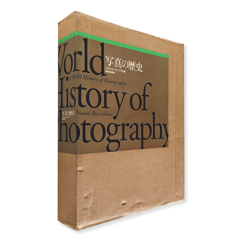 A World History of Photography Japanese edition by Naomi Rosenblum