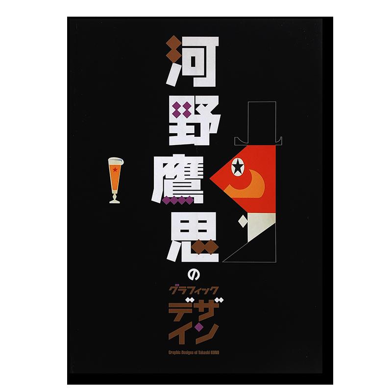 Graphic Designs of TAKASHI KONO: Humor and City