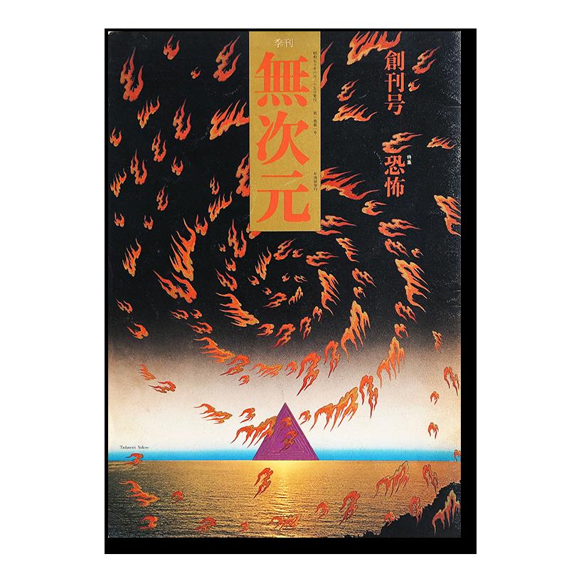 MUJIGEN (dimensionless) vol.1 Tadanori Yokoo, Shiro Tatsumi