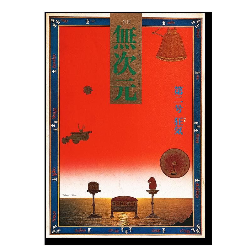 MUJIGEN (dimensionless) vol.2 Tadanori Yokoo, Daido Moriyama, Keiichi Tanaami