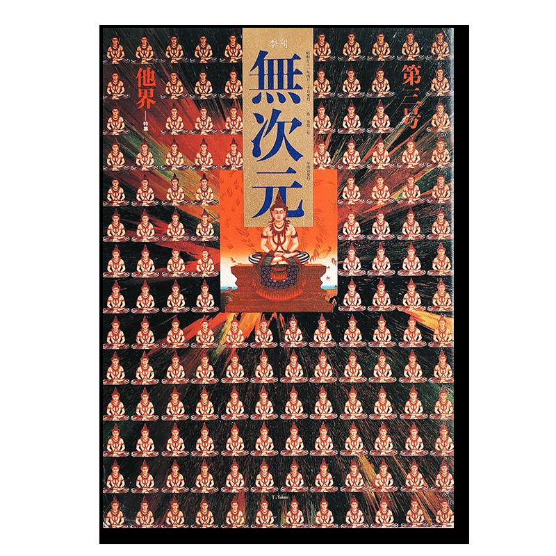 MUJIGEN (dimensionless) vol.3 Tadanori Yokoo, Shomei Tomatsu