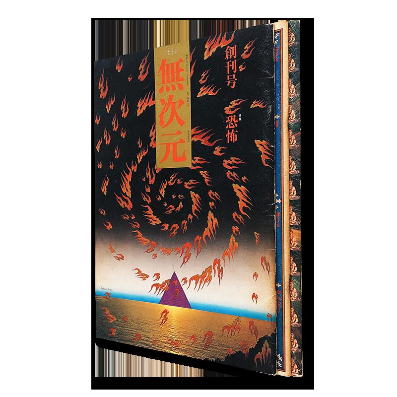 MUJIGEN (dimensionless) 3 volumes set Tadanori Yokoo, Daido Moriyama, Shomei Tomatsu