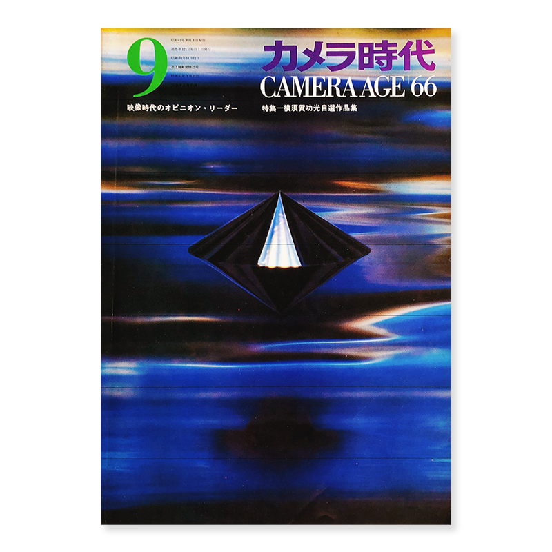 CAMERA AGE '66 vol.121 september 1966