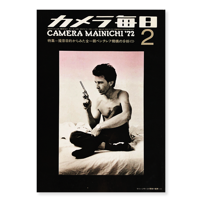 CAMERA MAINICHI '72 February 1972 TULSA by Larry Clark