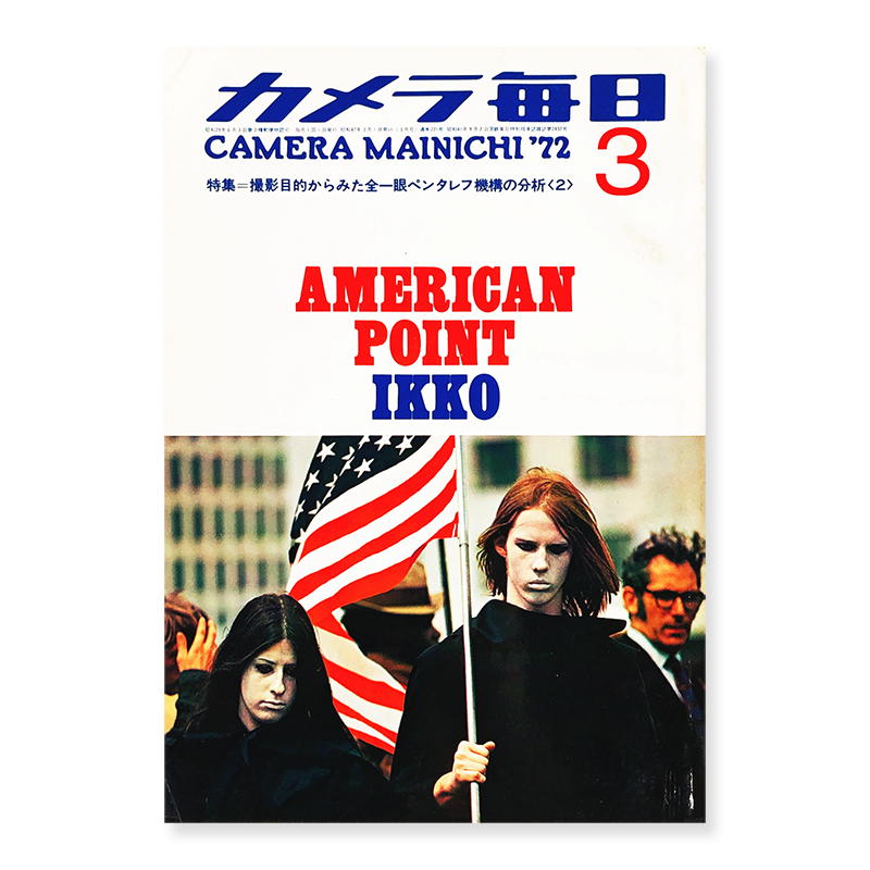 CAMERA MAINICHI '72 March 1972 AMERICAN POINT by Ikko Narahara