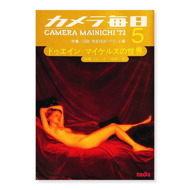 CAMERA MAINICHI '72 May 1972 DUANE MICHALS' NEW WORKS