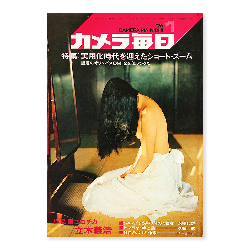 CAMERA MAINICHI '76 January 1976 EROTICA by Yoshihiro Tatsuki