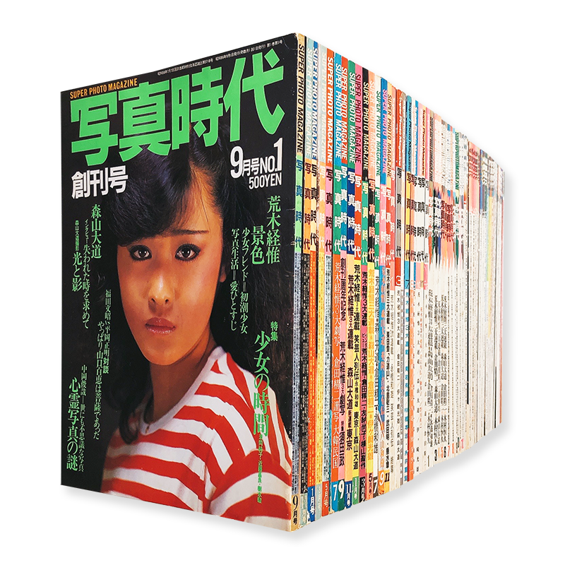 SUPER PHOTO MAGAZINE complete main 63 volumes set