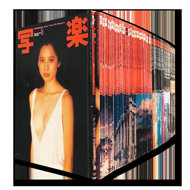 SHAGAKU Magazine complete 69 volumes set