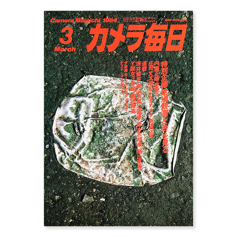 CAMERA MAINICHI 1984 March DAIDO MORIYAMA etc..