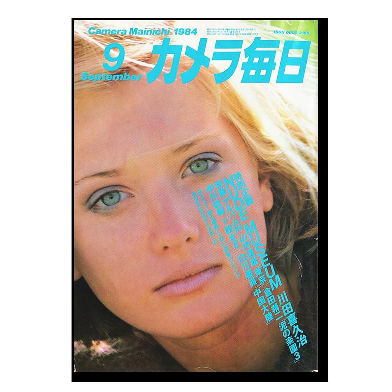 CAMERA MAINICHI 1984 September KIKUJI KAWADA, DAIDO MORIYAMA etc.