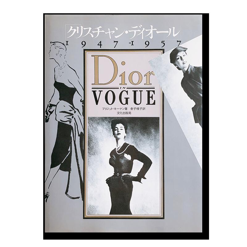 Dior in VOGUE 1947-1957 Japanese edition by Brigid Keenan