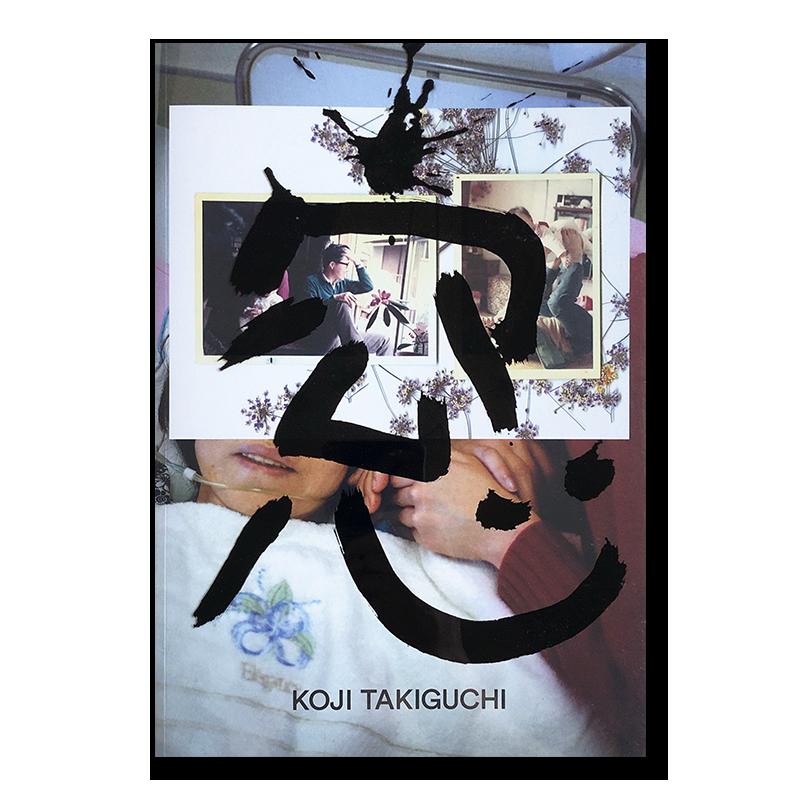 SOU Little Big Man edition by Koji Takiguchi *signed