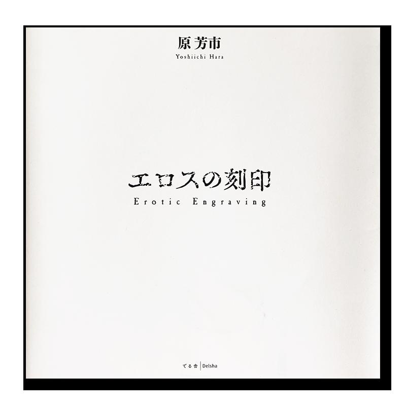 Yoshiichi Hara: Erotic Engraving *signed