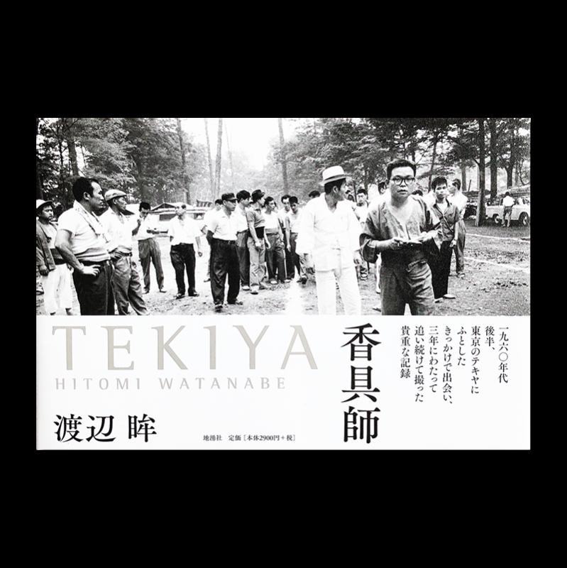 TEKIYA by Hitomi Watanabe *signed
