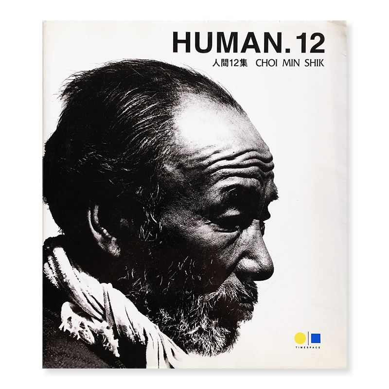 HUMAN 12 by Choi Min Shik 최민식 *inscribed