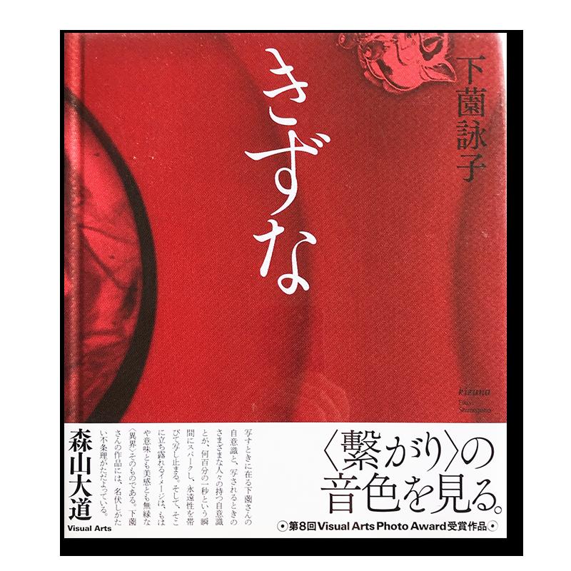 KIZUNA by Eiko Shimozono