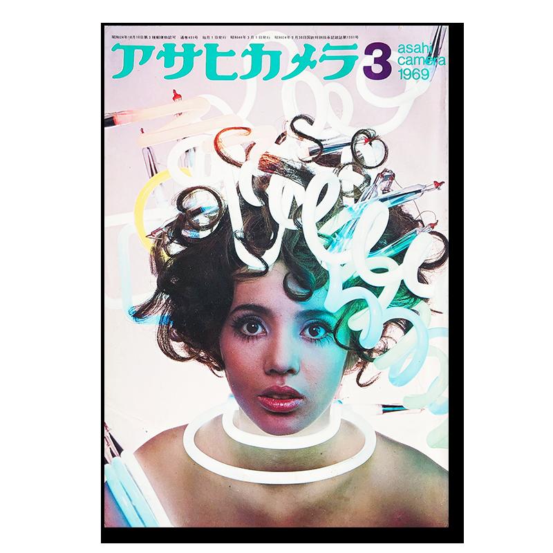 ASAHI CAMERA Vol.431 March 1969 DAIDO MORIYAMA, TAKUMA NAKAHIRA etc...