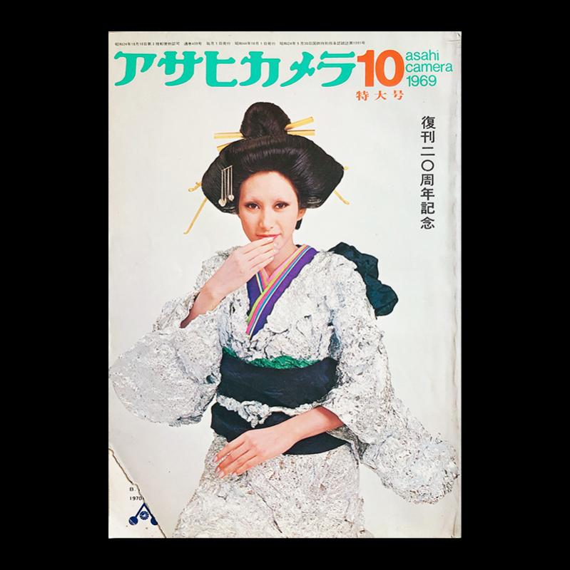 ASAHI CAMERA Vol.439 October 1969 DAIDO MORIYAMA etc..