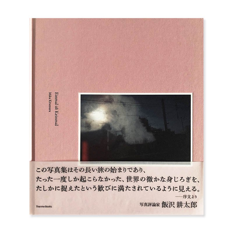 Einmal ist Keinmal by Mika Kitamura *signed<br>アインマル・イスト・カインマル 喜多村みか *署名本