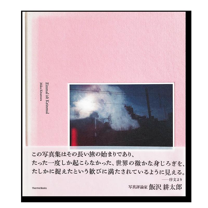 Einmal ist Keinmal by Mika Kitamura *signed