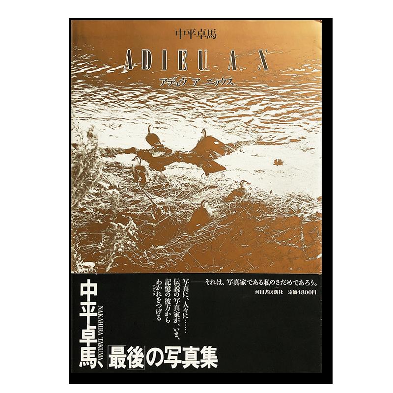 ADIEU A X First Edition by TAKUMA NAKAHIRA