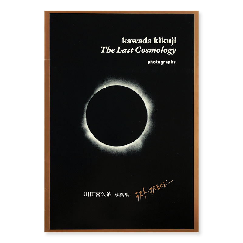 THE LAST COSMOLOGY First Edition by Kawada Kikuji