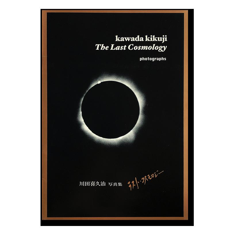 THE LAST COSMOLOGY First Edition by Kawada Kikuji