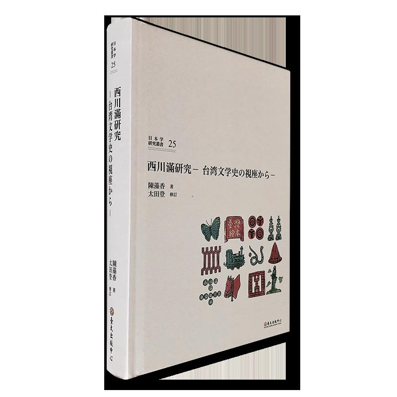 西川満研究 台湾文学史の視座から 日本学研究叢書 25 陳藻香