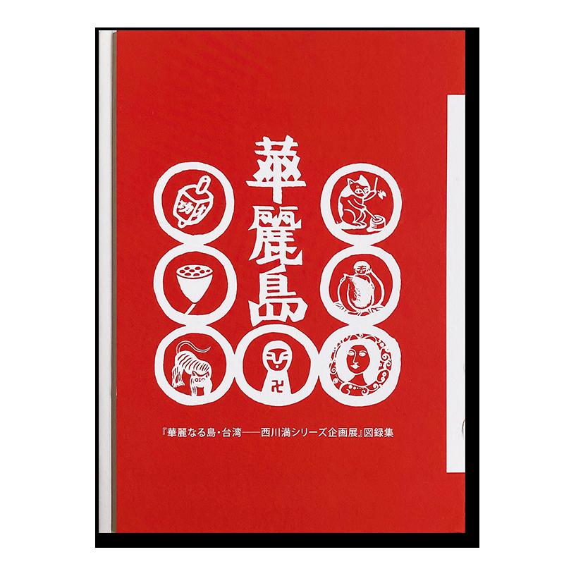 華麗なる島・台湾 西川満シリーズ企画展 図録集