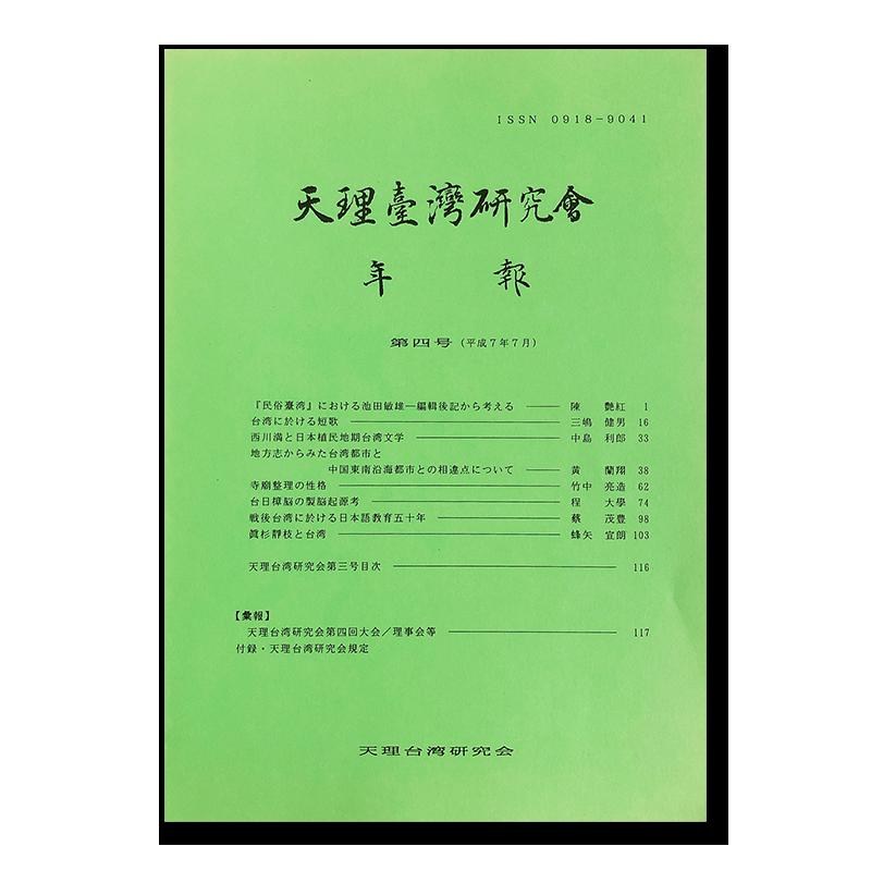 天理臺灣研究會年報 第4号 平成7年7月 1995年