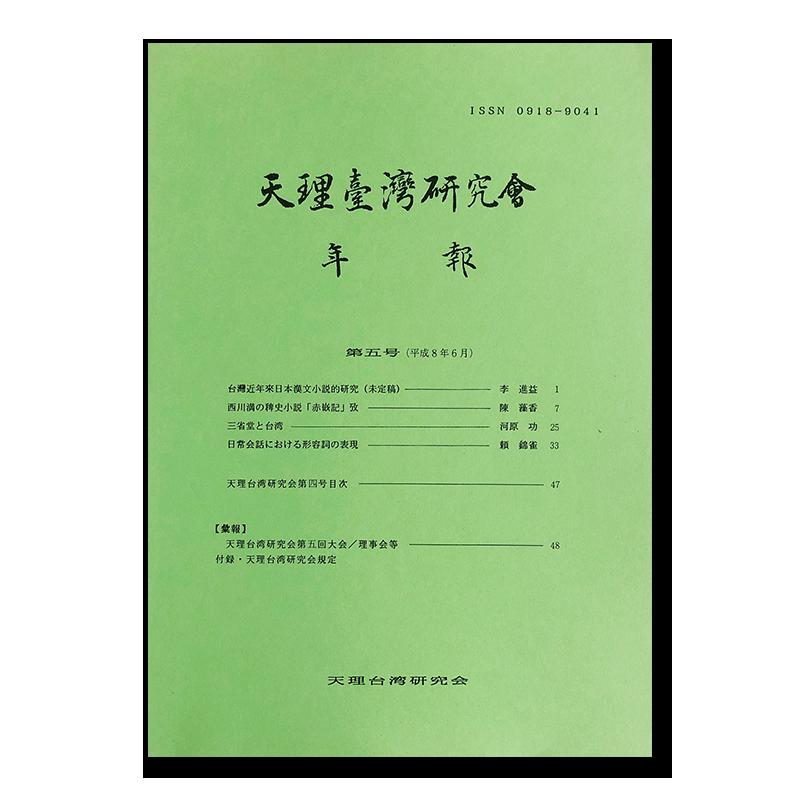 天理臺灣研究會年報 第5号 平成8年6月 1996年