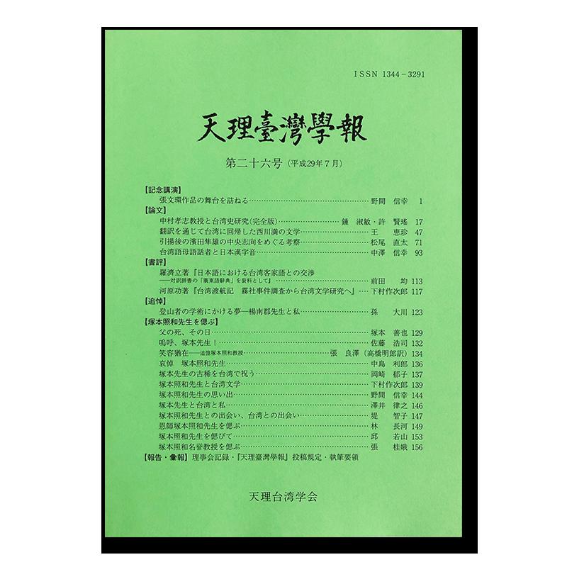 天理臺灣學報 第26号 平成29年7月 2017年